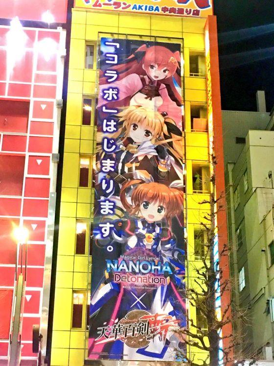 Nanoha_kanban_1